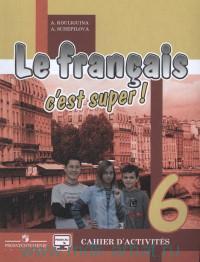 Французский язык : рабочая тетрадь : 6-й класс : учебное пособие для общеобразовательных организаций = Le Francais. C'est super! 6 : Cahier D'Activites