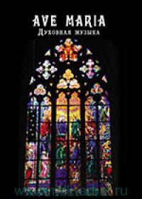 Ave Maria. Духовная музыка : для голоса (дуэта) и фортепиано