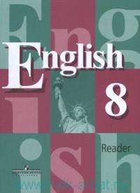 Английский язык : книга для чтения : 8-й класс : учебное пособие для общеобразовательных организаций = English 8 : Reader