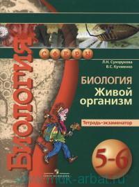Биология. Живой организм : тетрадь-экзаменатор : 5-6-й классы : учебное пособие для общеобразовательных организаций