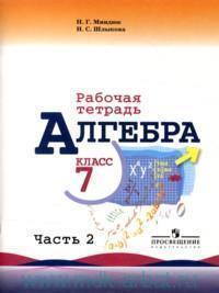 Алгебра : 7-й класс : рабочая тетрадь : учебное пособие для общеобразовательных организаций. В 2 ч. Ч.2