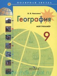 География. Мой тренажер : 9-й класс : учебное пособие для общеобразовательных организаций