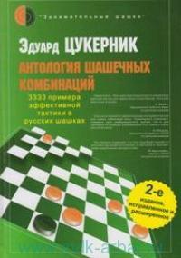 Антология шашечных комбинаций : 3333 примера эффективной тактики в русских шашках