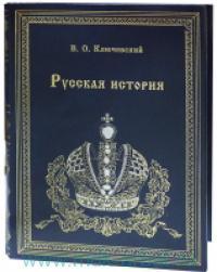 Русская история : курс лекций