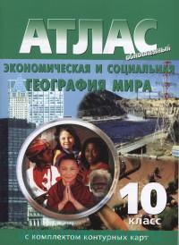 Экономическая и социальная география мира : 10-й класс : атлас с комплектом контурных карт : обновленный