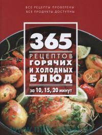 365 рецептов горячих и холодных блюд за 10, 15, 20 минут