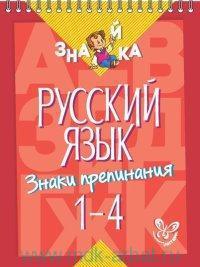 Русский язык : Знаки препинания : 1-4-й классы
