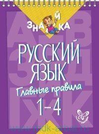 Русский язык : Главные правила : 1-4-й классы
