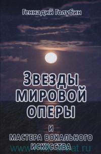 Звезды мировой оперы и мастера вокального искусства на волне радиопередач автора книги
