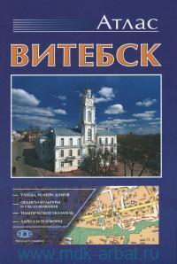 Витебск : план города : атлас
