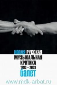Новая русская музыкальная критика, 1993-2003. В 3 т. Т.2. Балет