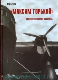 """""""Максим Горький"""" : история самолета-гиганта"""