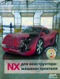 NX для конструктора-машиностроителя