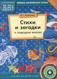 Стихи и загадки о подводных жителях : пособие для детей 4-6 лет (ФГОС ДО)