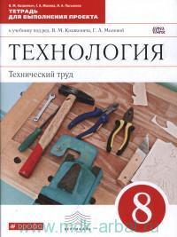 Технология. Технический труд : 8-й класс : тетрадь для выполнения проекта к учебнику В. М. Казакевича, Г. А. Молевой (Вертикаль. ФГОС)