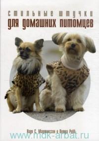 Стильные штучки для домашних питомцев : одежда и аксессуары для собак