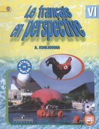 Французский язык : 6-й класс : учебник для общеобразовательных организаций и школ с углублённым изучением французского языка = Le francais en Perspective VI : Methode de Francais (ФГОС)
