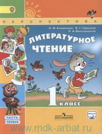 Литературное чтение : 1-й класс : учебник для общеобразовательных организаций. В 2 ч. Ч.1 (ФГОС)