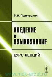 Введение в языкознание : курс лекций : учебное пособие