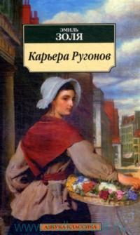 Карьера Ругонов : роман