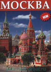 Москва : альбом
