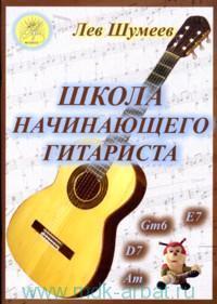 Школа начинающего гитариста : учебное пособие