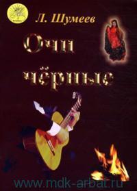 Очи черные : сборник старинных русских романсов и цыганских мелодий в переложении для гитары