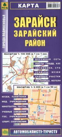 Зарайск. Зарайский район : карта автомобилисту, туристу : М 1:9 000, М 1:100 000 : артикул Кр463п