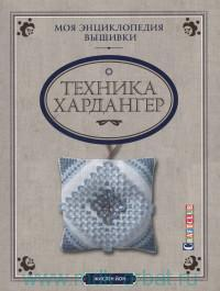 Моя энциклопедия вышивки : Техника Хардангер
