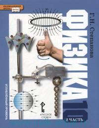 Физика : учебник для 10-го класса общеобразовательных учреждений : углубленный уровень. В 2 ч. Ч.2 (ФГОС)