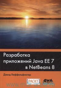 Разработка приложения Java EE 7 в NetBeahs 8