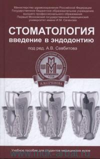 Стоматология. Введение в эндодонтию : учебное пособие