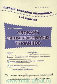 Словарь литературоведческих терминов : 1-4-й классы