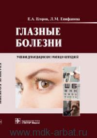 Глазные болезни : учебник для медицинских училищ и колледжей