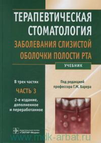 Терапевтическая стоматология. В 3 ч. Ч.3. Заболевания слизистой оболочки полости рта : учебник
