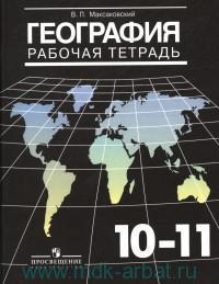 География : 10-11-й классы : базовый уровень : рабочая тетрадь :  учебное пособие для общеобразовательных организаций