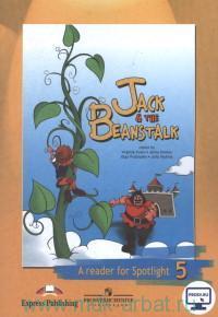 Джек и бобовое зёрнышко : книга для чтения : 5-й класс : пособие для учащихся общеобразовательных организаций = Jack & the Beanstalk : A reader for Spotlight 5