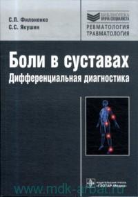 Боли в суставах : дифференциальная диагностика