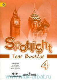 Английский язык : 4-й класс : контрольные задания : учебное пособие для общеобразовательных организаций = Spotlight 4 : Test Booklet (ФГОС)