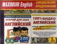 Maximum English: Большой английский: Начальный и продвинутый уровни: 2 книги + 20CD. Открой для себя английский: книга + 2DVD. 100% видео английский: Новый эффективный курс на DVD для всей семьи: 2DVD