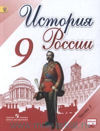 История России : 9-й класс : учебник для общеобразовательных организаций. В 2 ч. Ч.1 (И-КС. ФГОС)
