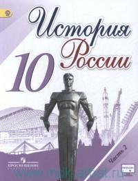 История России : 10-й класс : учебник для общеобразовательных организаций. В 3 ч. Ч.2 (И-КС. ФГОС)