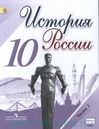 История России : 10-й класс : учебник для общеобразовательных организаций. В 3 ч. Ч.1 (И-КС. ФГОС)