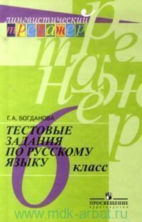 Тестовые задания по русскому языку : 6-й класс : учебное пособие для общеобразовательных организаций