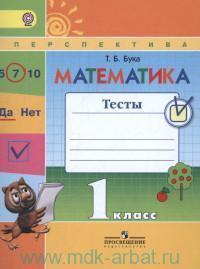 Математика : 1-й класс : тесты : пособие для учащихся общеобразовательных организаций (ФГОС)