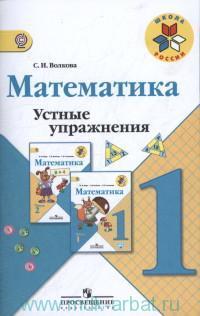 Математика : устные упражнения : 1-й класс : учебное пособие для общеобразовательных организаций (ФГОС)