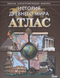 История Древнего мира : атлас (ФГОС)