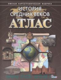 История Средних веков : атлас (ФГОС)