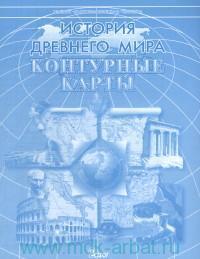 История Древнего мира : контурные карты (ФГОС)