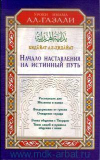 Бидайат ал-Хидайат. Начало наставления на истинный путь